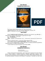 Дэн Браун - Цифровая крепость.pdf