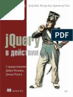Бибо Б., Кац И., де Роза А. - jQuery в действии - 2017