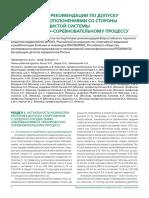 1090-2184-1-SM.pdf