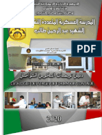 Catalogue_fc_2020