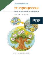 Mihail Yurevich Ribakov Biznes p