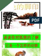 358607432-十三-亲情无价.pptx