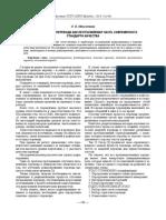 redaktirovanie-perevoda-kak-neotemlemaya-chast-sovremennogo-standarta-kachestva.pdf