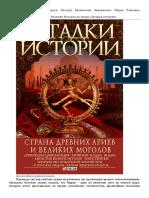Strana_drevnih_ariev_i_Velikih_Mogolov