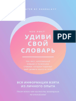 ваучеклист.pdf