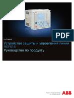 REF615_4.0_PG_rus