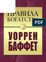 Pravila-bogatstva pdf.pdf