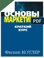 Основы маркетинга.pdf