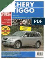 Chery_Tiggo_2005_www.avtoman.org.ua.pdf
