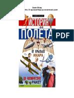 История полёта. От крыльев Икара до космических ракет