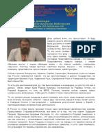 Доклад. Славяно-Арийская Ведическая Культура Анапа 2004.pdf