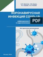 Коронавирусная инфекция COVID-19_ инфекционная безопасность в эндоскопическом отделении от 2020_cс.pdf