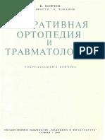 Оперативная Ортопедия и Травматология