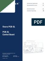 PCB-SL_чб_11.2019_web