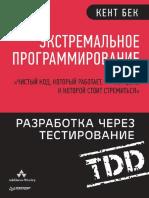Экстремальное программирование. Разработка через тестирование ( PDFDrive.com ).pdf