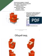 Печь отопительная подовая с готовкой с вентиляцией и подогревом пола 910ммХ1170 мм 650 детали (1)