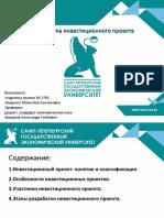 Лещенко_Инвестиционный менеджмент.ppt