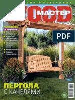 Wood Мастер 2016 №5.pdf