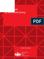 Kartaev_Econometrics Контроша.pdf