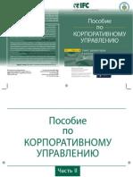 Пособие по Корпоративному управлению (IFC)_Т.2_Совет директоров и исполнительные органы общества