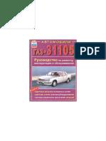 Автомобили ГАЗ-31105.pdf