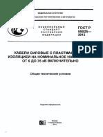 GOST 55025-2012 in Russian