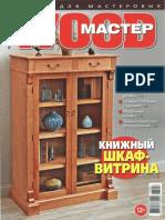 Wood Мастер 2017 №2.pdf