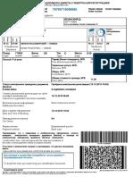 Билет на поезд Минск Гомель 15.12