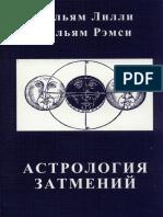 Лилли_Уильям,_Рэмси_Уильям_Астрология_затмений_2013.pdf