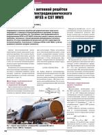 Проектирование антенной решётки в программах электродинамического моделирования HFSS и CST MWS