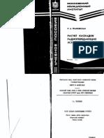 granovskaya-raschet_kaskadov_rpu