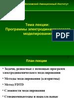 Programmy_elektrodinamicheskogo_modelirovania_min.pdf