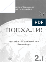 Poekhali_33_2_I.pdf