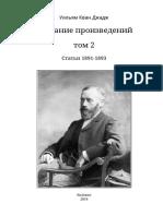 Джадж УК - СП, т.2, Статьи (1891-1893) (Колокол, 2019)