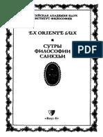 Сутры философии санкхьи (В.К. Шохин).pdf