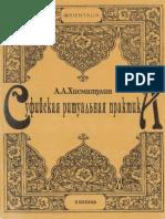 Хисматуллин А.А. - Суфийская ритуальная практика (на примере братства Накшбандийа)  - 1996
