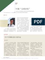 """""""中國模式""""不可能""""去政治化"""""""