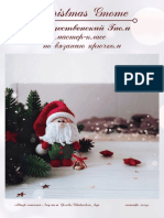 ludaorlova_toys_MK_Gnome