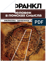 ВИКТОР ФРАНКЛ - ЧЕЛОВЕК В ПОИСКАХ СМЫСЛА {МОСКВА «ПРОГРЕСС», 1990}.pdf