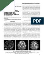 morfometricheskaya-otsenka-likvorosoderzhaschih-struktur-golovnogo-mozga-pri-vnutrimozgovyh-kistah-razlichnogo-geneza-po-dannym-mr