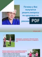 41864-1593002018-prezentatsiya-pochemu-u-vas-vse-poluchitsya