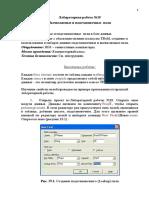 Лаб БД Delphi 19.pdf