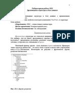 Лаб БД Delphi 22 TreeView.pdf