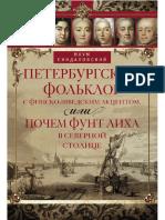 peterburjskii folklor