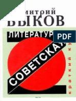 Дмитрий Быков - Советская литература. Краткий курс