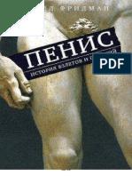 Дэвид Фридман - Пенис. История взлетов и падений