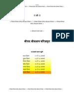 Sripad Srivallabh Charitramru Marathi