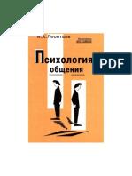 leontyev_psy