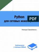 pyneng.pdf