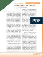 臺灣智能障礙學生運動介入成效之後設分析.pdf